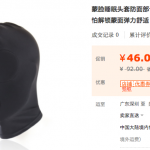 Screenshot TaoBao 2